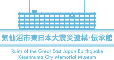 Ruins of the Great East Japan Earthquake Kesennuma City Memorial Museum